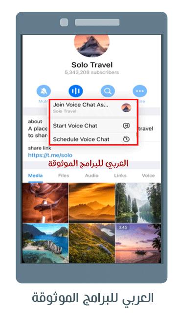 تحميل تحديث تليجرام الجديد للاندرويد Telegram Update، كيفية تحديث التلجرام