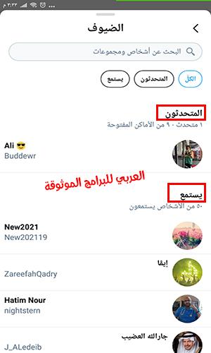 تحديث تويتر الجديد 2021 للاندرويد + شرح مميزات تحديث التويتر الجديد 2021 Twitter Update