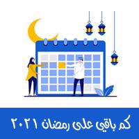 كم باقي على رمضان 2021 Ramadan ؟ بداية شهر رمضان في الدول العربية والاوروبية مع الامساكيات 1442