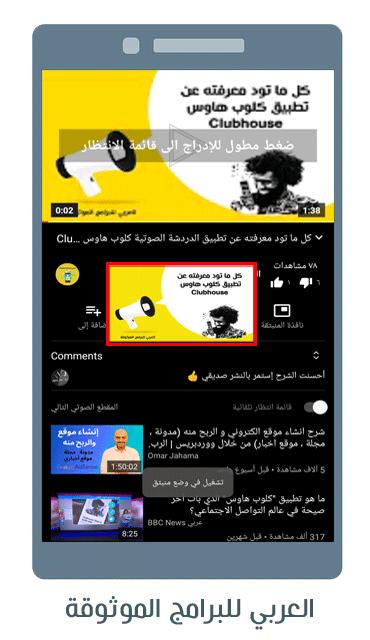 تحميل Youtube Vanced Apk للاندرويد
