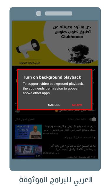 تشغيل اليوتيوب في الخلفية للاندرويد Youtube Vanced Apk