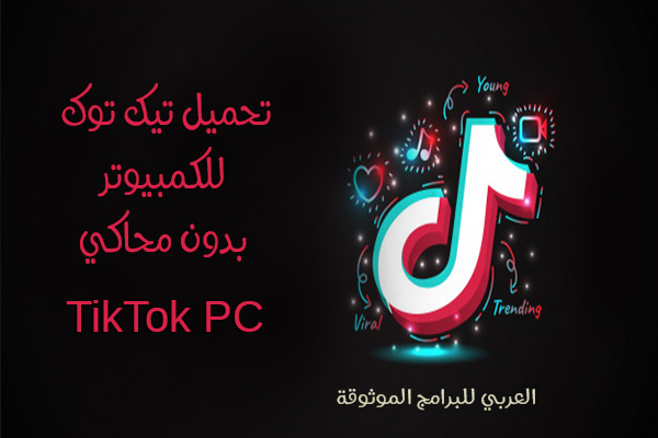 تحميل تيك توك للكمبيوتر بدون محاكي تيك توك لويندوز 10 رابط مباشر 2021 TikTok for PC