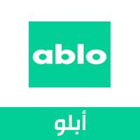برنامج Ablo دردشة صوتية عشوائية
