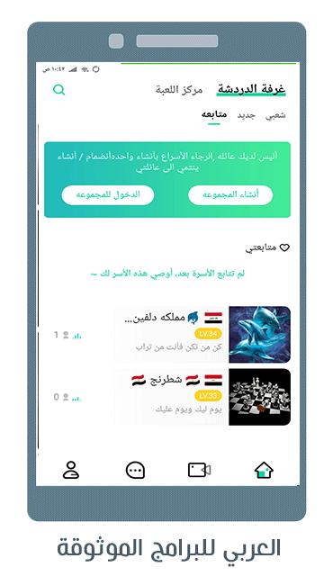 أشهر تطبيقات دردشة صوتية عشوائية Live Audio Chat Apps