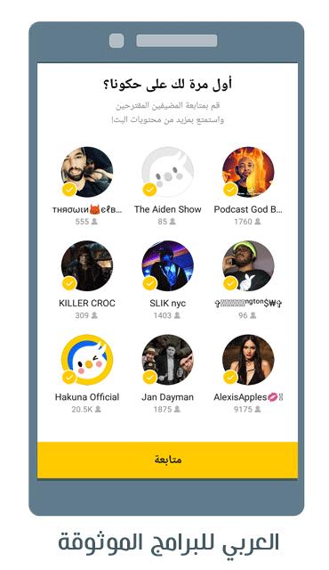 أشهر دردشة صوتية مجانية عشوائية