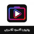 تحميل اليوتيوب الاسود للاندوريد يوتيوب فانسيد Youtube Vanced Apk