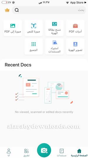 الصفحة الرئيسية في برنامج سكانر