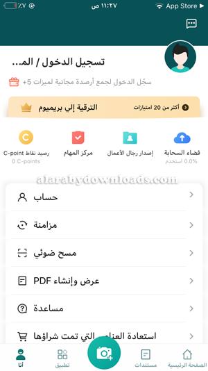 الصفحة الشخصية في تطبيق سكنر