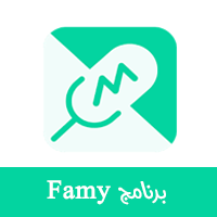 برنامج Famy للدردشة الصوتية