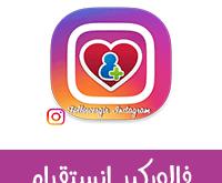 تحميل برنامج followergir instagram فالوركير انستقرام لزيادة متابعين انستقرام مجانا
