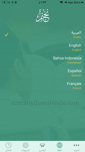 لغات تطبيق نختم للايفون