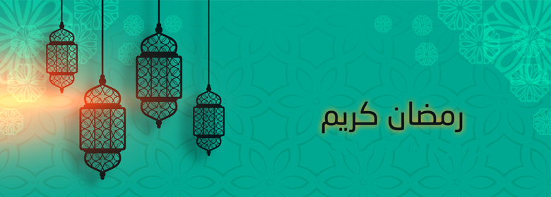 فوانيس رمضان 2021 في المغرب