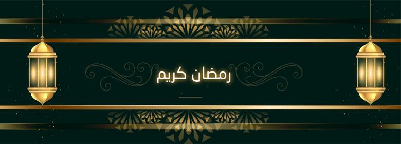 فوانيس رمضان كريم متحركة