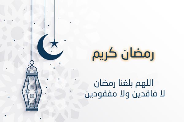 صور فانوس رمضان تهنئة