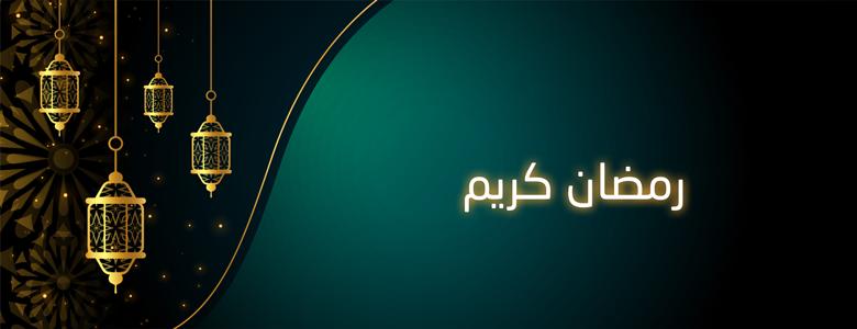 فانوس رمضان بالأسماء