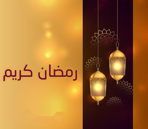 ثيمات رمضانية جديدة
