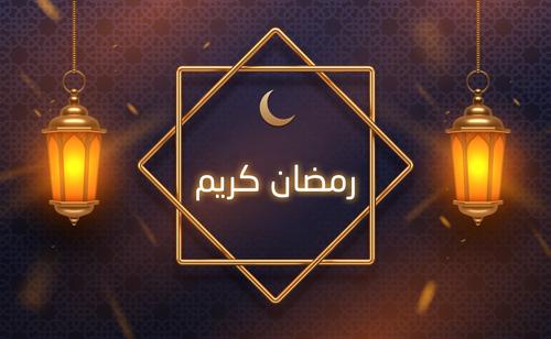 ثيمات رمضان جاهزة للطباعة