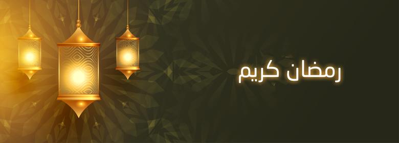 بطاقات معايدة رمضانية