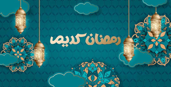 بطاقات تهنئة رمضان جديدة