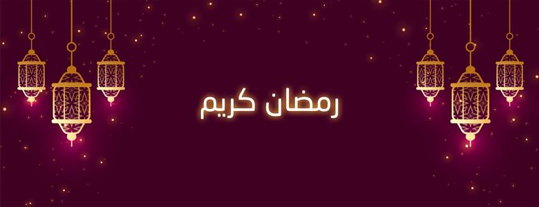 عبارات تهنئة بمناسبة شهر رمضان مع فوانيس