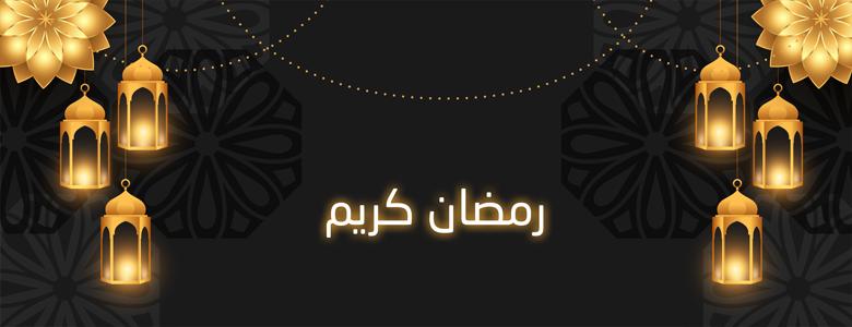بطاقات فانوس رمضان