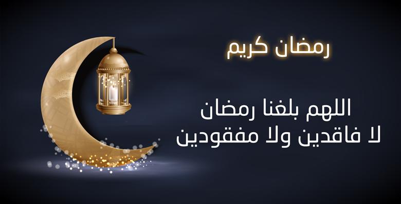 تهنئة برمضان فانوس رمضان