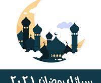 تحميل رسائل رمضان 2021 اجمل مسجات رمضانية مجانية للتهنئة بمناسبة رمضان Ramadan SMS