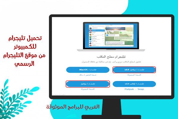 تحميل telegram للكمبيوتر بالعربي شرح تليجرام للكمبيوتر عربي تحميل تلغرام للكمبيوتر رابط مباشر