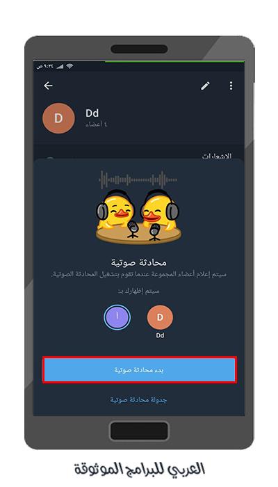 تنزيل تحديث تليجرام 2021تحديث التليجرامتحديث التليجرام 2021