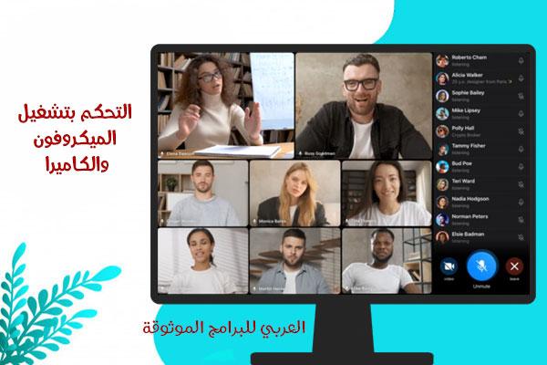 تحديث تلجرام ويب مكالمات فيديو جماعية عبر تلغرام للكمبيوتر ويب