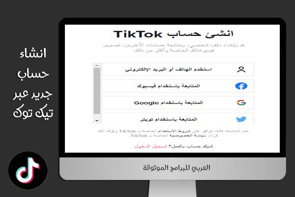 تحميل TikTok للكمبيوتر بدون محاكي ويندوز 10 رابط مباشر