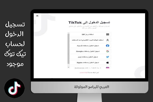 تحميل تيك توك للكمبيوتر 2021 TikTok for PC