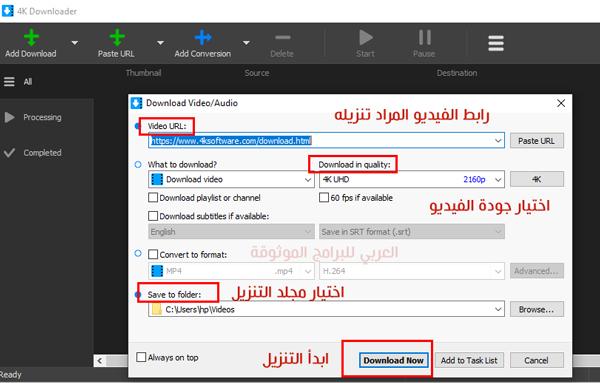 تحميل برنامج 4k downloder للكمبيوتر تنزيل فيديوهات بجودة عالية رابط مباشر 2021
