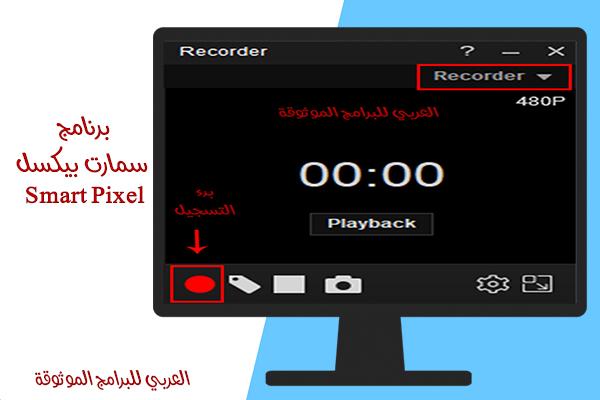 أفضل برامج تسجيل الشاشة للكمبيوتر فيديو ويندوز 10