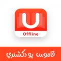 تنزيل يو دكشنري قاموس انجليزي عربي بدون نت لترجمة فورية احترافيةU Dictionary