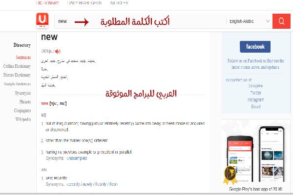 تحميل برنامج يو دكشنري U Dictionary