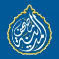 تحميل مصحف المدينة للايفون تفاسير وتراجم لمصحف المدينة المنورة