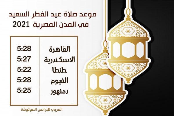 وقت صلاة عيد الفطر المبارك 2021-1442هـ موعد عيد الفطر في مصر والسعودية والدول العربية
