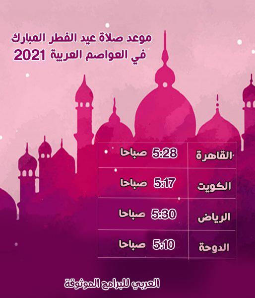 موعد صلاة عيد الفطر المبارك فى الدول العربية 2021