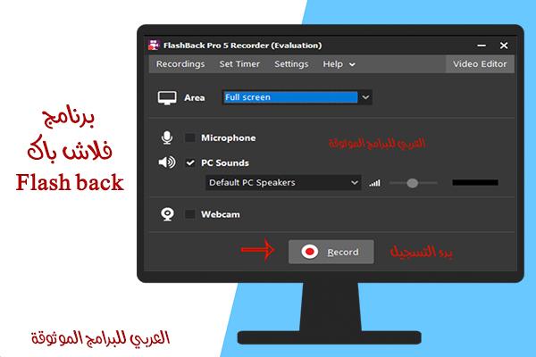 أفضل برامج تسجيل الشاشة مع الصوت الداخليبرنامج فلاش باك Flashback Pro