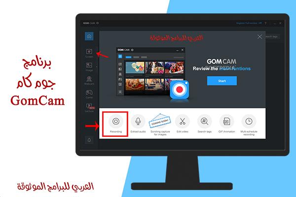 تنزيل برنامج تسجيل الشاشة مع الصوت الداخلي للكمبيوتربرنامج جوم كام Gom Cam
