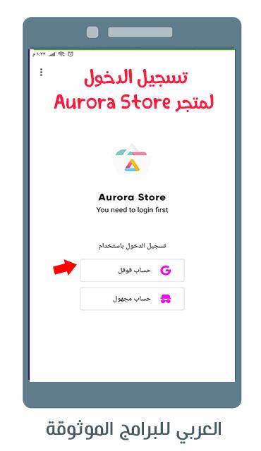 تحميل Aurora Store اورورا ستور لتنزيل ألعاب وبرامج هواوي بروابط مباشرة 2021
