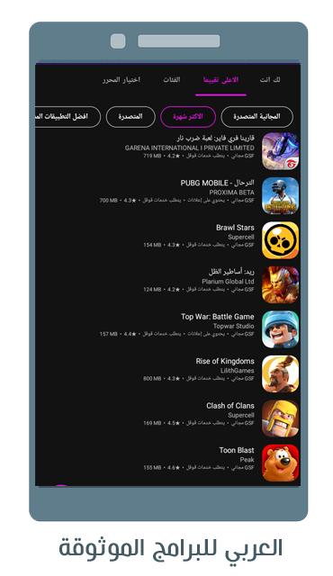 تطبيقات وألعاب مجانية عبر Aurora Store 2021
