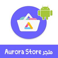 تحميل Aurora Store اورورا ستور لتنزيل ألعاب وبرامج هواوي بروابط مباشرة