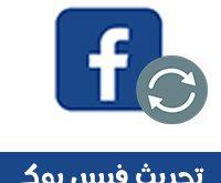 تحديث الفيس بوك الجديد اخر اصدار لموبايل الاندرويد و الايفون 2021 Facebook Update