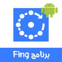 تحميل برنامج fing للاندرويد لمعرفة الأجهزة المتصلة بالراوتر وفصلها رابط مباشر 2021