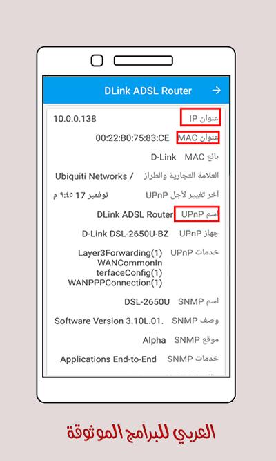 كيفية استخدام برنامج fingطريقة استخدام برنامج التحكم بالشبكة