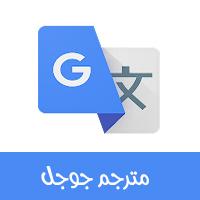 تنزيل أفضل برامج ترجمة فورية 2021 مترجم جوجل Google Translate