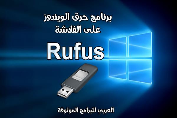 طريقة حرق الويندوز على الفلاشة USB باستخدام برنامج ريفيوس Rufus عبر الكمبيوتر