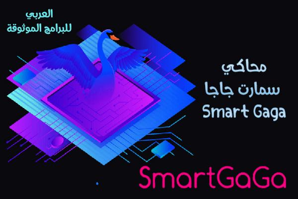 تحميل محاكي Smart GaGa من ميديا فاير محاكي سمارت جاجا اندرويد 7 رابط مباشر